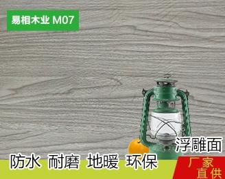 M07 浮雕面