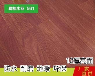 亮面木地板