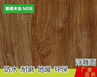 M08 浮雕面