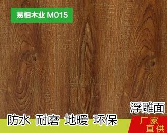 M015 浮雕面木地板