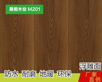 浮雕面木地板